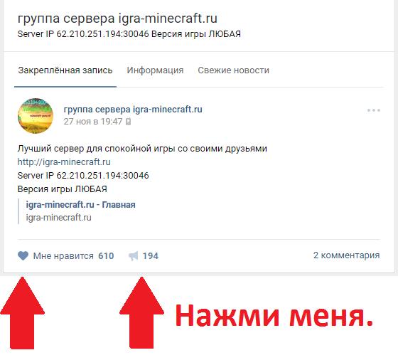 minecrfatvkontakte.PNG